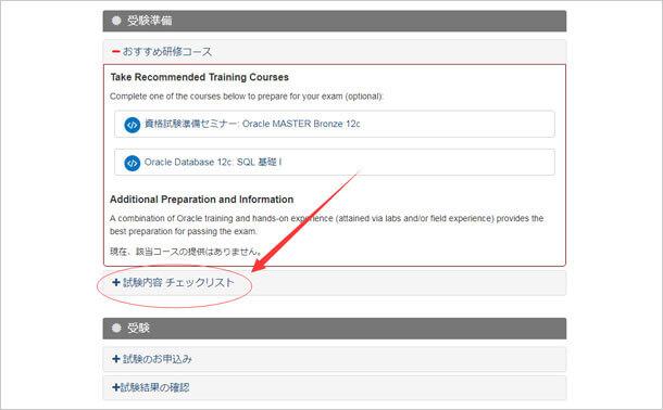 Oracle 1Z0-061 学習計画