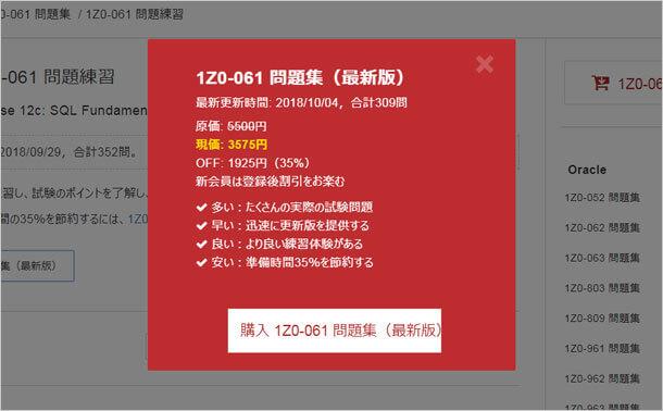 Oracle 1Z0-061 問題練習