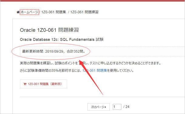Oracle 1Z0-061 問題と答案
