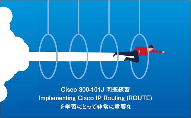 Cisco 300-101J 対策