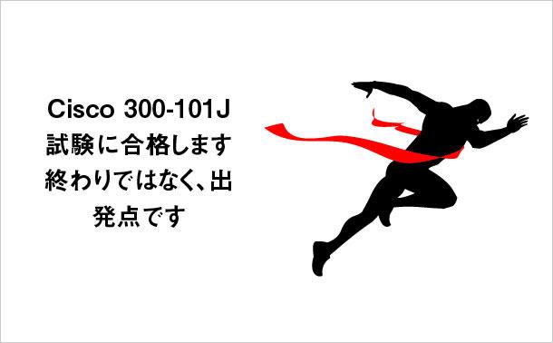 Cisco 300-101J 試験