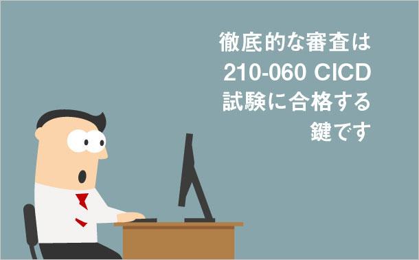 210-060 CICD 試験