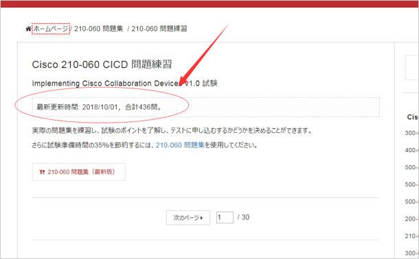 Cisco 210-060 CICD 問題
