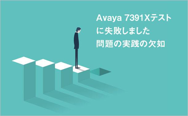 Avaya 7391Xテストに失敗しました