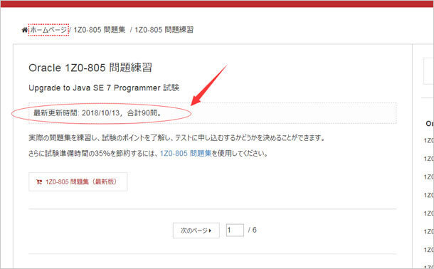 Oracle 1Z0-805 問題