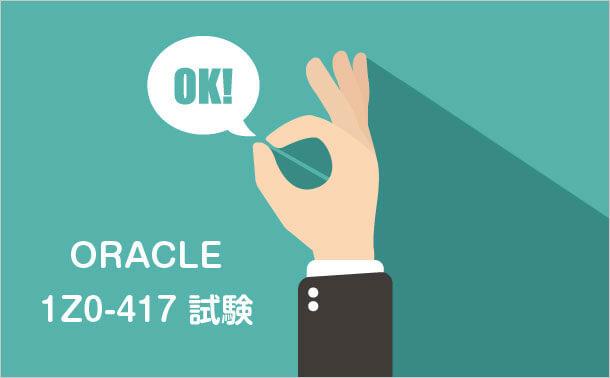 Oracle 1Z0-417 試験