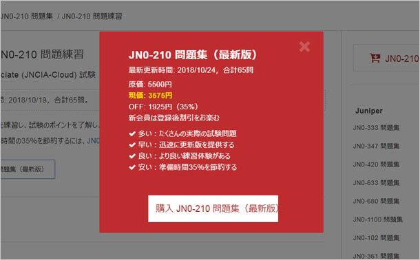 JN0-210 問題