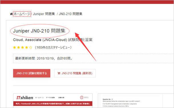 JN0-210 問題集