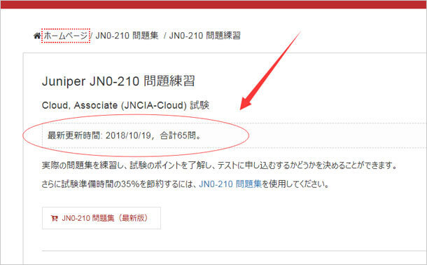 JN0-210 問題練習