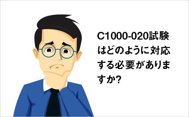 C1000-020試験はどのように対応する必要がありますか?
