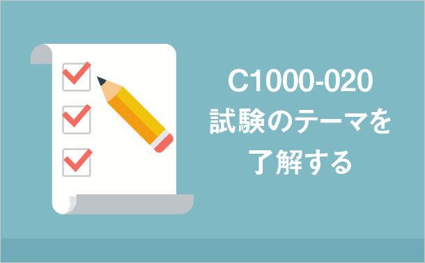 C1000-020試験のテーマを了解する