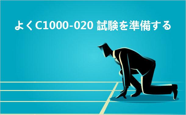 よくC1000-020試験を準備する