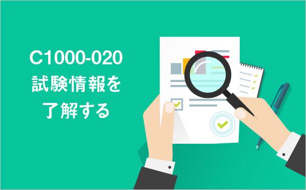 C1000-020試験情報を了解する