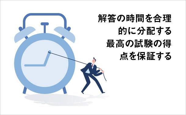 解答の時間を合理的に分配する 最高の試験の得点を保証する