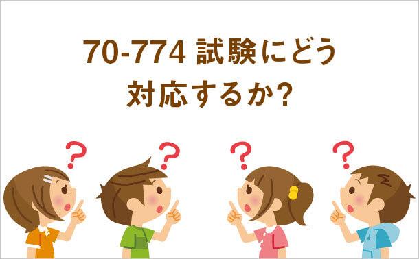 70-774試験にどう対応するか?