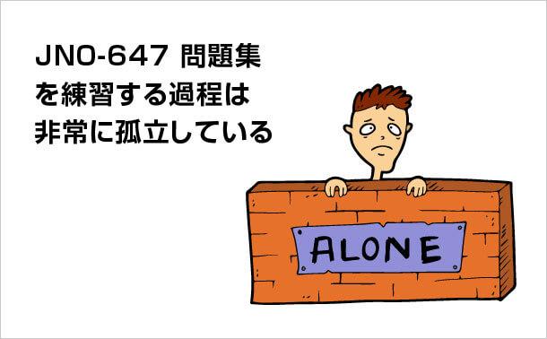 JN0-647問題集を練習する 過程は非常に孤立している