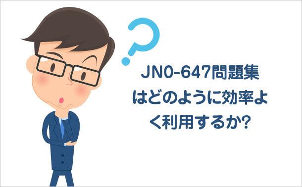 JN0-647問題集はどのように効率よく利用するか?