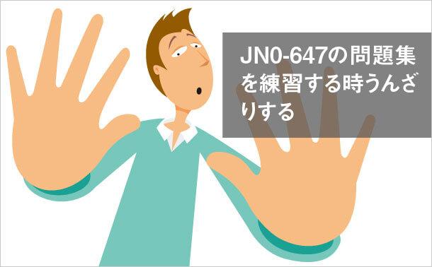 JN0-647の問題集を練習する時 うんざりする