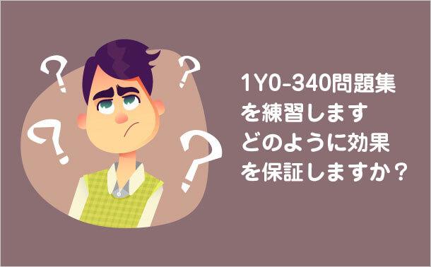 1Y0-340問題集を練習します どのように効果を保証しますか?