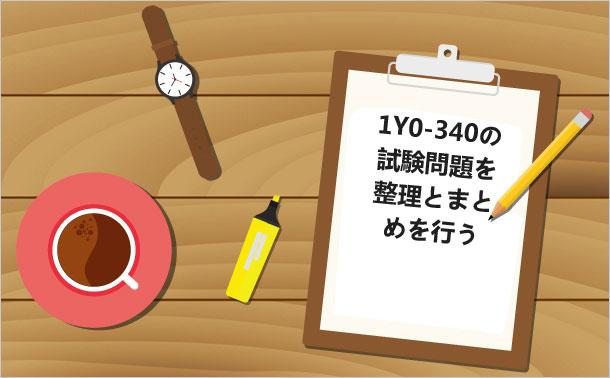 1Y0-340の試験問題を 整理とまとめを行う