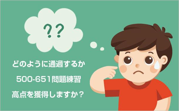 どのように通過するか 500-651問題練習 高点を獲得しますか?