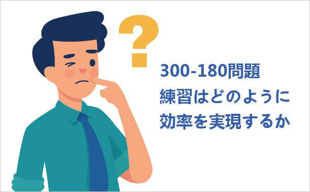 300-180問題練習はどのように効率を実現するか