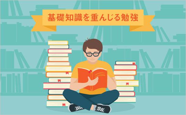 基礎知識を重んじる勉強