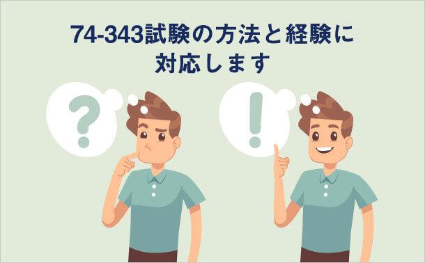 74-343試験の方法と経験に対応します