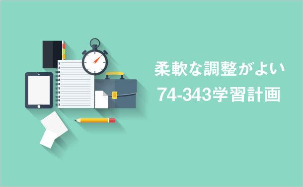 柔軟な調整がよい 74-343学習計画