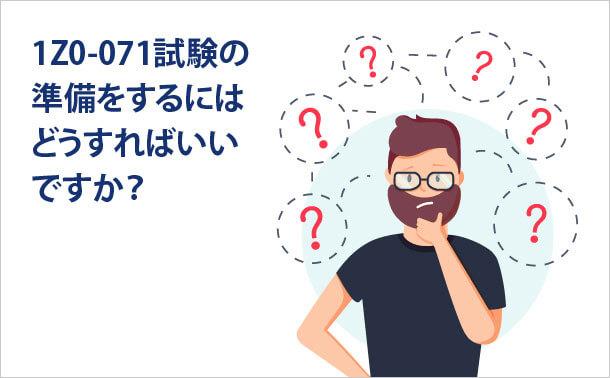 1Z0-071試験の準備をするにはどうすればいいですか?