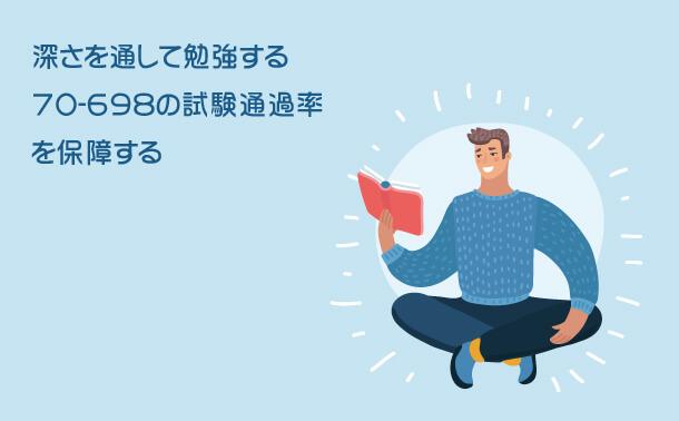 深さを通して勉強する 70-698の試験通過率を保障する