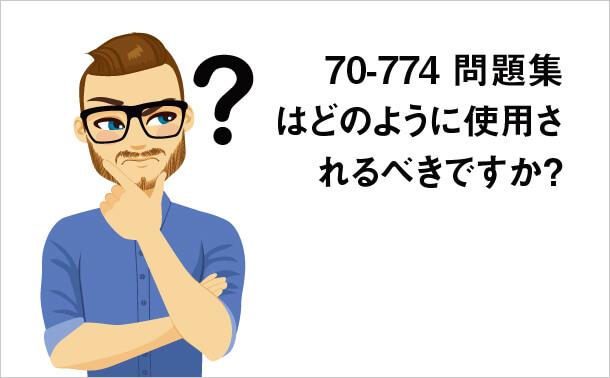 70-774問題集はどのように使用されるべきですか?