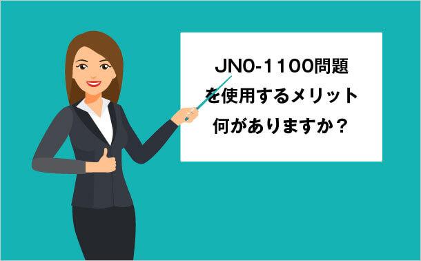 JN0-1100問題を使用するメリット 何がありますか?
