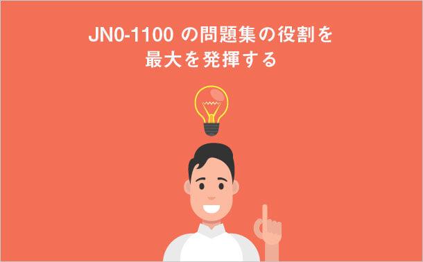 JN0-1100の問題集の役割を 最大を発揮する
