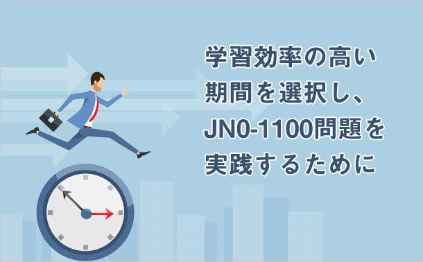 学習効率の高い期間を選択し、 JN0-1100問題を実践するために