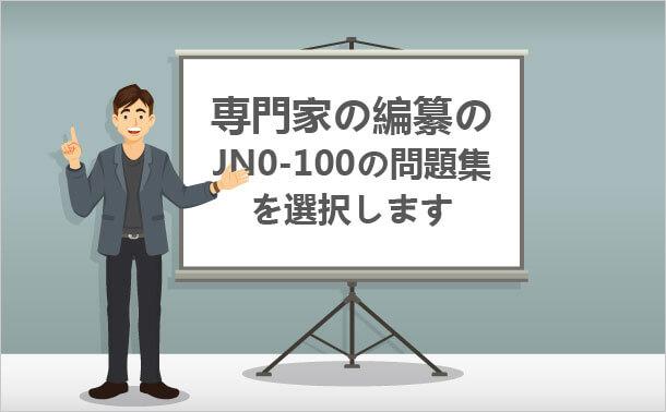 専門家の編纂の JN0-1100の問題集を選択します