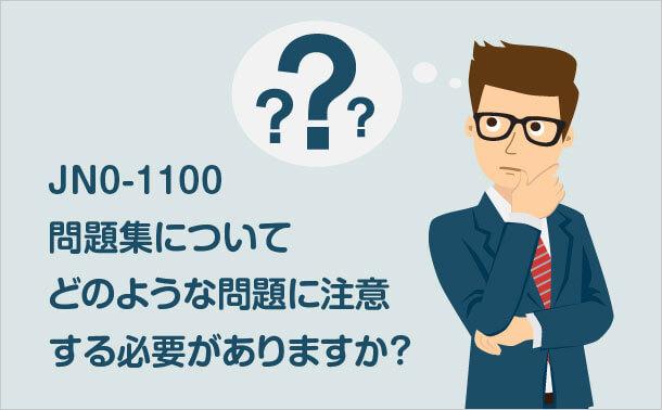 JN0-1100 問題集について どのような問題に注意する必要がありますか?
