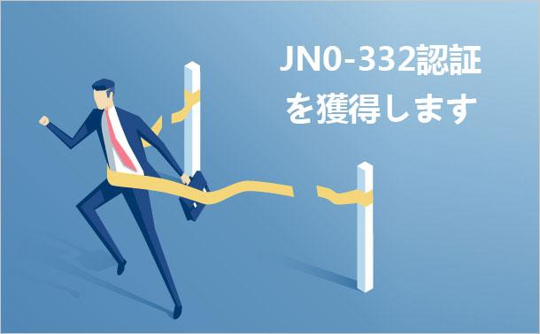 JN0-332認証を獲得します