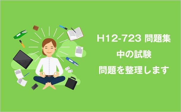 H12-723問題集中の試験問題を整理します