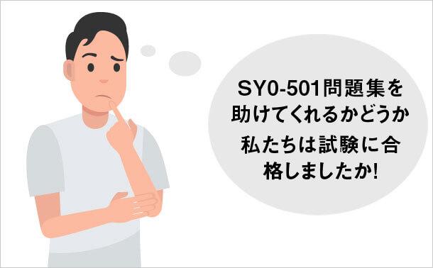 SY0-501問題集を助けてくれるかどうか 私たちは試験に合格しましたか。