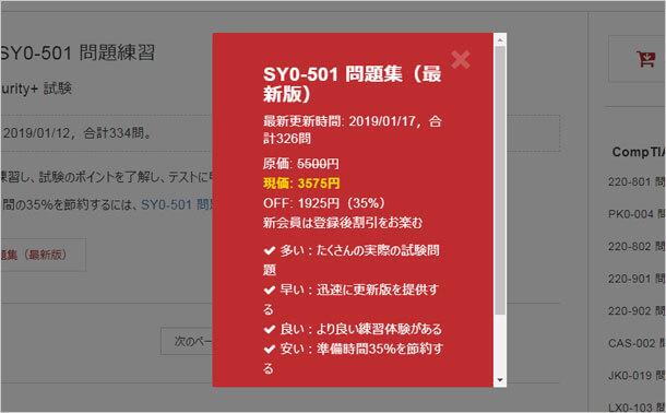 SY0-501のPDFを利用する 時間に対する利用率を高める