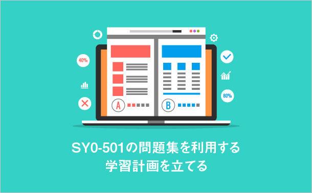 SY0-501の問題集を利用する 学習計画を立てる