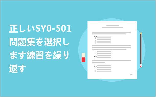正しいSY0-501問題集を選択します 練習を繰り返す