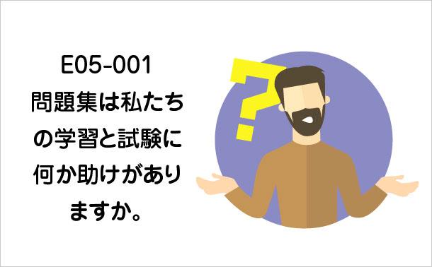 E05-001問題集は私たちの学習と試験に何か助けがありますか。