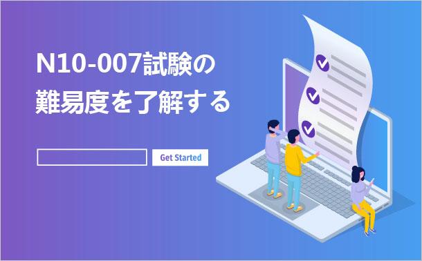 N10-007試験の難易度を了解する