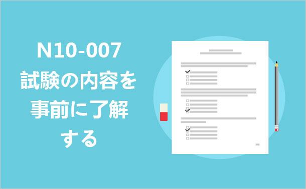N10-007試験の内容を事前に了解する