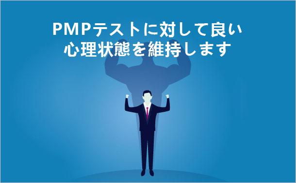 PMPテストに対して良い心理状態を維持します