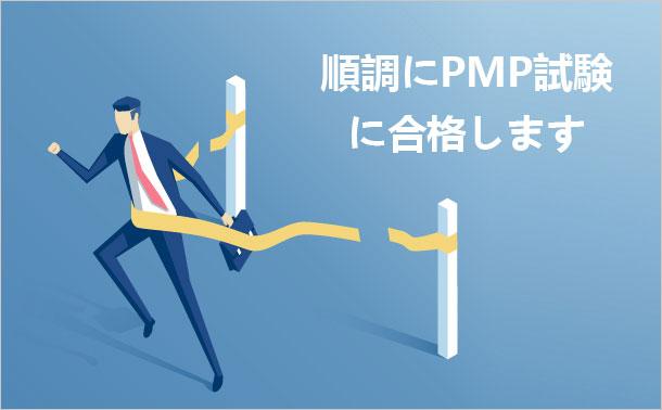 順調にPMP試験に合格します