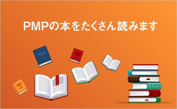 PMPの本をたくさん読みます