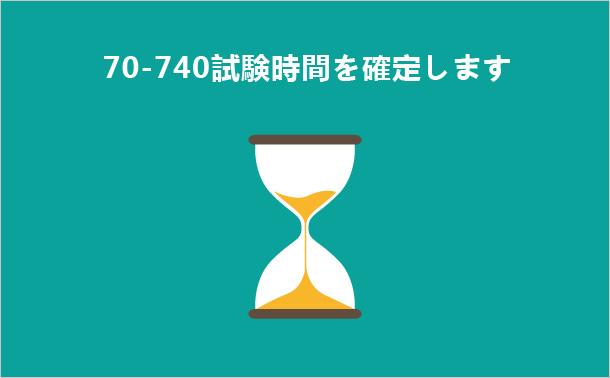 70-740試験時間を確定します
